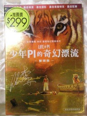 全新Life of Pi 少年PI的奇幻漂流 李安(冰風暴 與魔鬼共騎 比李林恩的中場戰事)導演 雙碟版
