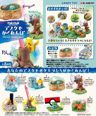 ✤ 修a玩具精品 ✤ 現貨 Re-ment 神奇寶貝 桌上捉迷藏 寶可夢 桌上小物 全8款 限量販售