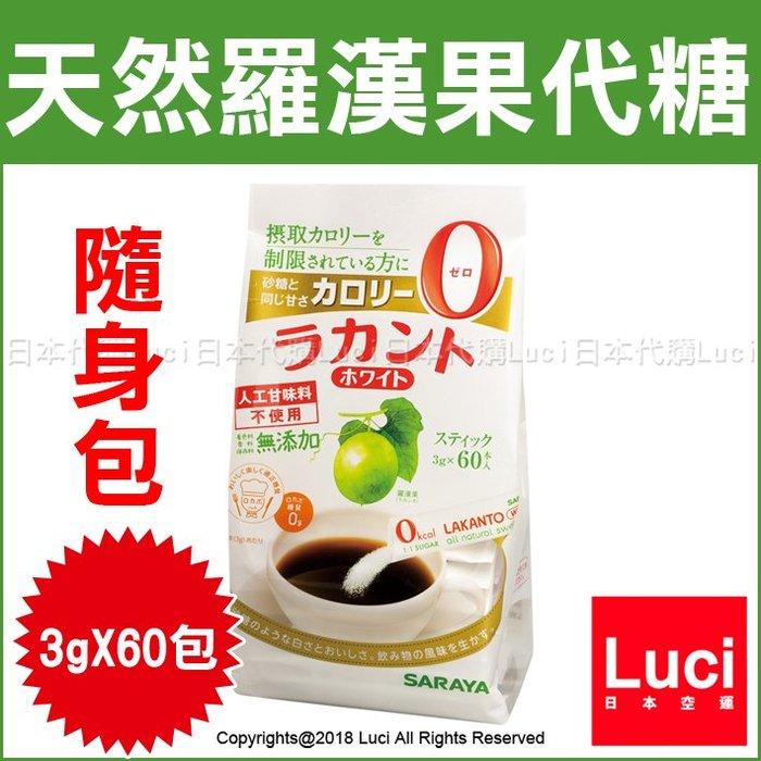 天然羅漢果代糖 自然派 隨身包 3g X 60包 SARAYA 超值 烘焙飲食 低醣 LUCI日本代購