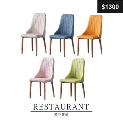 【祐成傢俱】195  莉亞餐椅