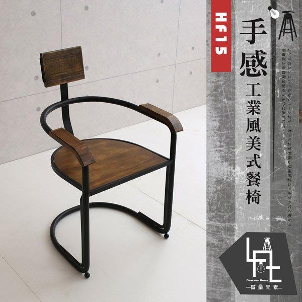 【微量元素-工業風】手感工業風美式餐椅(中南部不接單)-HF15
