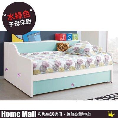 HOME MALL~蒂芬妮水綠色單人3.5尺子母床組 $15200~(高雄市區免運費)7H