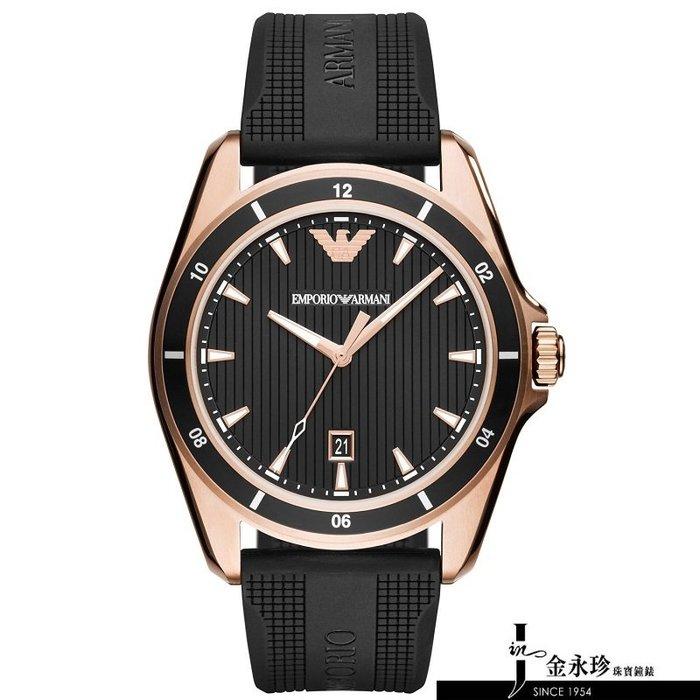 金永珍珠寶鐘錶* ARMANI錶 原廠真品 IP電鍍玫瑰金矽膠錶 AR11101 生日 聖誕節禮物 送鍍膜*
