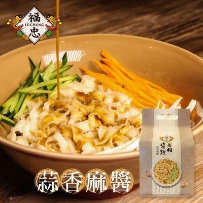 福忠字號 眷村醬麵 蒜香麻醬 4包/袋 (購潮8)
