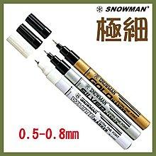 【OL辦公用品】雪人 油漆筆/極細 0.5-0.8mm (金/銀/白)