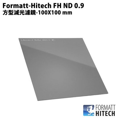 【EC數位】Formatt-Hitech FH ND 0.9 方型減光濾鏡-100X100 mm ND8 (減3格)