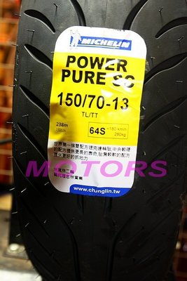 MOTORS-米其林POWER PURE 2CT 雙效配方輪胎13吋.150-70-13.含工資+氮氣$3400.