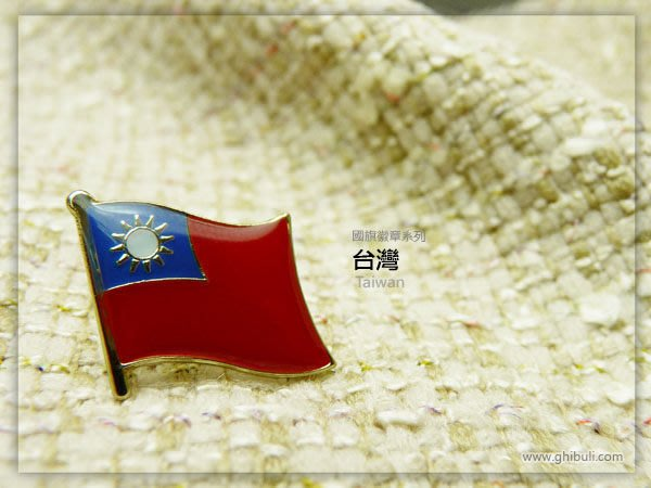 【國旗徽章達人】台灣國旗徽章/胸章/胸針/別針/中華民國/Taiwan/陸客/伴手禮/紀念