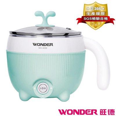 【免運費】WONDER 旺德 雙層防燙不鏽鋼美食鍋 WH-K33