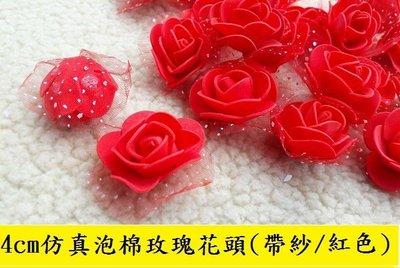 ☆創意特色專賣店☆4cm帶紗泡棉玫瑰花...