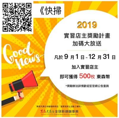 免費好康大放送 週年慶 東森購物app