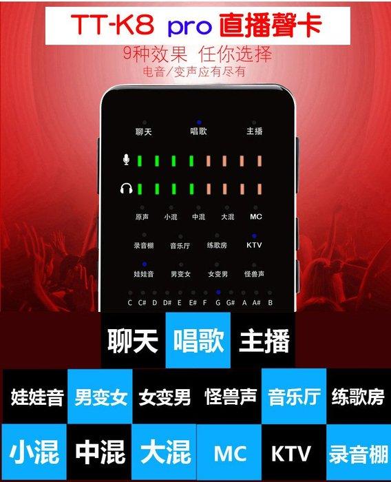 18種特效音TT-K8 pro直播聲卡(k8第二代)支援特效+電音+變音+迴音+閃避 網路天空送166種音效軟體
