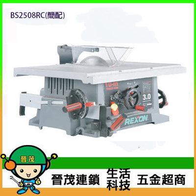 [晉茂五金] 台灣製造 力山 10吋桌上型多角度圓鋸機 BT2508RC (簡配)附鋸片 請先詢問價格和庫存