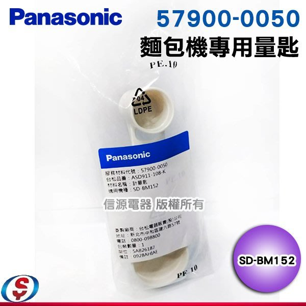 【新莊信源】Panasonic製麵包機專用量匙57900-0050 -- SD-BM152適用
