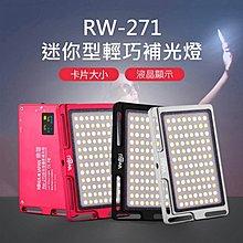 《喆安數位》ROWA RW-271 迷你型輕巧補光燈 攝影燈 三色可調 柔光
