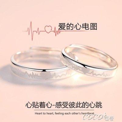 情侶對戒 情侶戒指男女一對純銀日韓原創設計簡約素戒活口刻字學生對戒