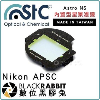 數位黑膠兔【 STC Astro NS 星景濾鏡 內置型 Nikon APSC 】 內置型濾鏡 天文星空 光害濾鏡 銀河