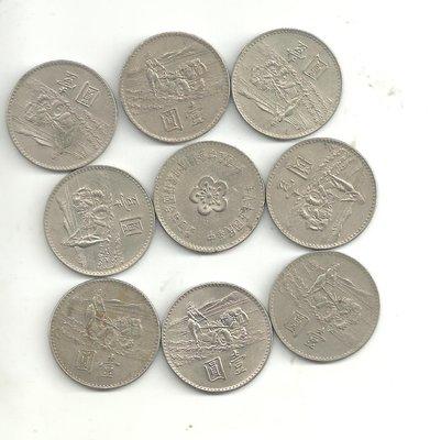 民國五十八年發行的一元紀念幣,幣面上印的卻是一名女性操作農耕機的圖像一次9枚