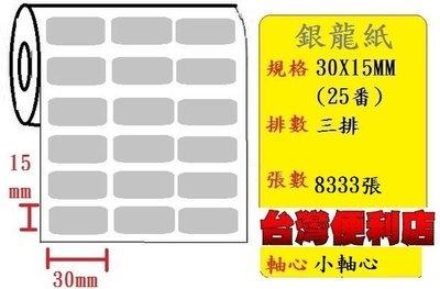 反銀龍貼紙 (三排) (30X15mm) 適用:TTP-244/TTP-345/TTP-247/OS-214plus/T4e/CP-2140/CP-3140