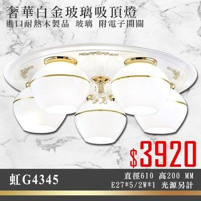 虹【阿倫燈具】(YG4345) 奢華白金玻璃吸頂燈 進口耐熱木製品 玻璃 附電子開關 E27*5/2W*1 光源另計
