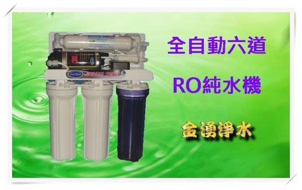 [金湧飲水機批發倉庫] 全自動麥飯石六道RO純水機(
