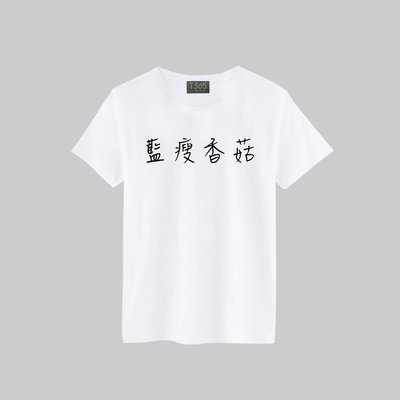 T365 藍瘦香菇 中文 時事 漢字 T恤 男女皆可穿 多色同款可選 短T 素T 素踢 TEE 短袖 上衣 棉T