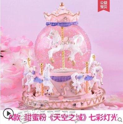 音樂盒旋轉木馬音樂盒水晶球音樂盒生日禮物女生送女友女孩兒童