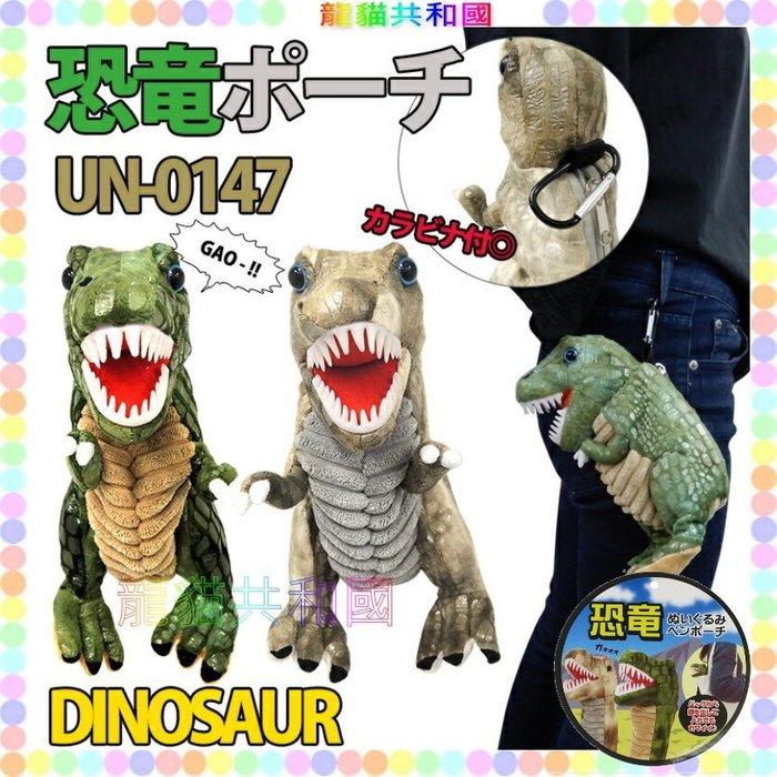 ※龍貓共和國※日本正版《 侏羅紀公園 立體造型 恐龍 暴龍 筆袋 鉛筆盒 化妝包 收納包》生日 情人節 聖誕節禮物