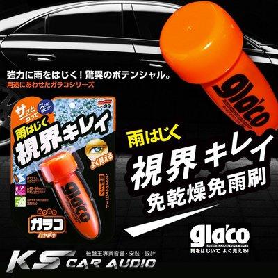 CN75 日本製【Soft99 免乾燥免雨刷】 玻璃撥水立即見效 撥水劑 撥雨劑 玻璃鍍膜 原廠正品|岡山破盤王