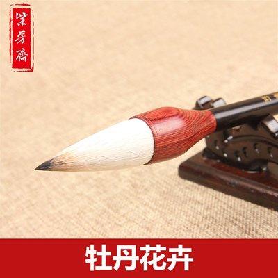 橙子的店 牡丹花卉兼毫毛筆 蒜頭毛筆 寫意國畫牡丹花用 光輝筆莊