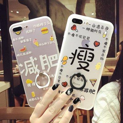 iphone xs max 手機殼 7 8玻璃個性勵志減肥瘦🎉67plus保護殼創意蘋果7一體支架6plus指環扣
