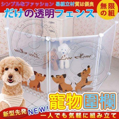 【??培菓寵物48H出貨??】Petstyle》自由搭配狗狗圖騰透明寵物圍欄50x70cm8片特價590元限宅配