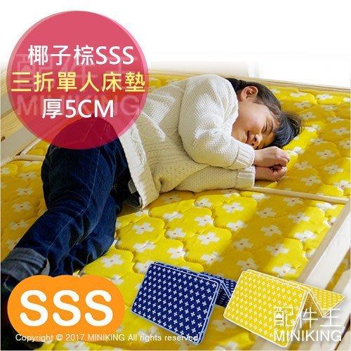 【配件王】日本代購 椰子棕 床墊 單人床墊 SSS 尺寸 折疊 三折 兩色 厚5CM 透氣床墊 178.5x87.5cm