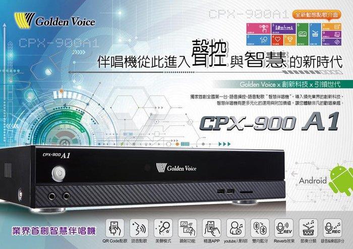 【昌明視聽】金嗓電腦科技 CPX-900 A1 智慧點歌伴唱機 內建WIFI 連網 聲控及網路點歌 錄音功能 美聲模式