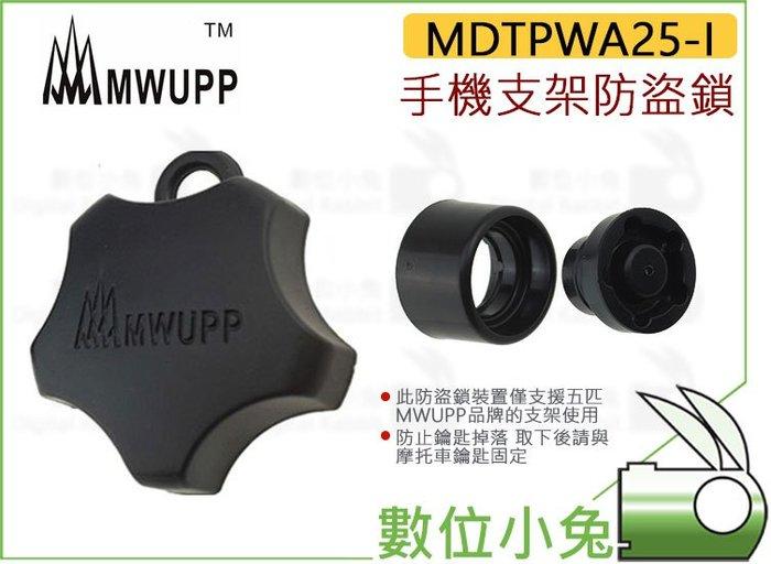 數位小兔【五匹 MWUPP MDTPWA25-I 支架防盜鎖】免鑰匙 安全鎖 機車 重機 車架 手機架 中夾 防盜 防偷