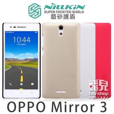 【飛兒】磨砂更顯手感! NILLKIN OPPO Mirror 3 3007 超級護盾 磨砂硬殼 抗指紋 送專用保貼