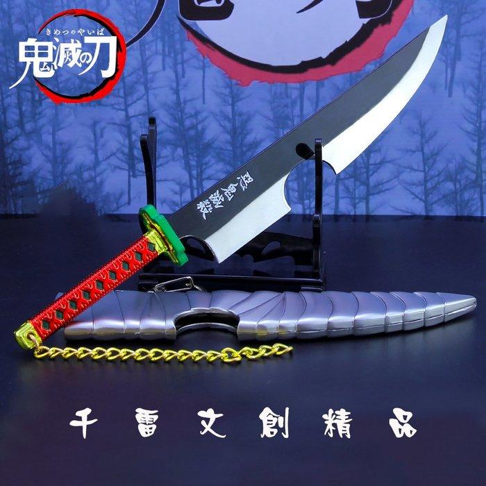 鬼滅之刃- -音柱宇隨天緣日輪刀 21cm(長劍配大劍架.此款贈送市價100元的大刀劍架)