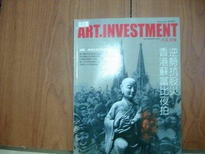 【愛悅二手書坊 07-08】 ART.INVESTMENT 2008September