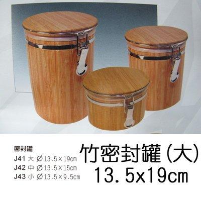 【無敵餐具】竹密封罐(大13.5*H19cm) 竹筒/竹製密封罐/糖罐 量多來電有優惠喔!【T0100】
