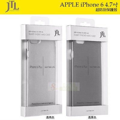 s日光通訊@JTL原廠 APPLE iPhone 6  4.7吋 超防刮保護殼 清澈純淨保護殼 極薄裸機背蓋硬殼
