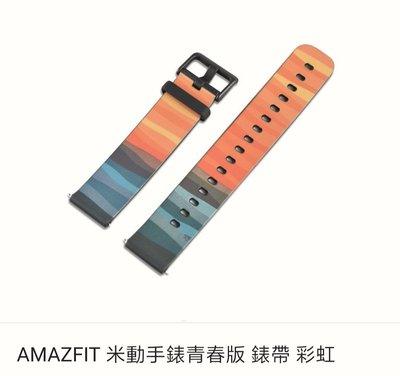 **缺貨*台灣小米公司貨 原廠/高品值 AMAZFIT 米動手錶青春版 錶帶  板橋 可面交 請看關於我