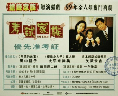 珍貴絕版1999年美麗華戲院(2003年結業)舉行日本「阿信的故事」田中裕子經典幽默電影《考試家族》首映禮門券1張