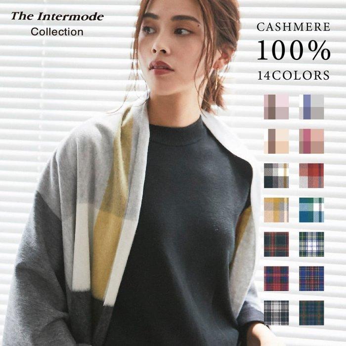 《FOS》日本 100% 羊毛 Cashmere 時尚 格紋 圍巾 保暖 披肩 明星款 舒適 透氣 可愛 2019新款
