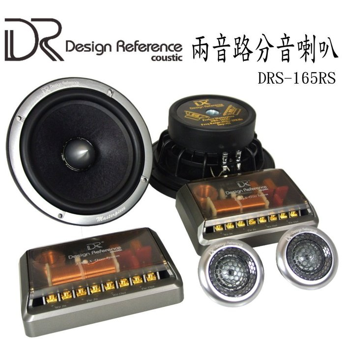 DR coustic DRS-165Rs二音路分音喇叭 原裝進口(FOCAL/MOREL/RAINBOW可參考)