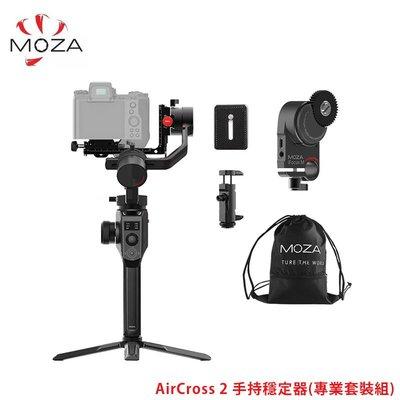 【EC數位】MOZA 魔爪 AirCross 2 手持穩定器 專業套裝組 (含追焦器+運動背包+手機夾+快裝板)
