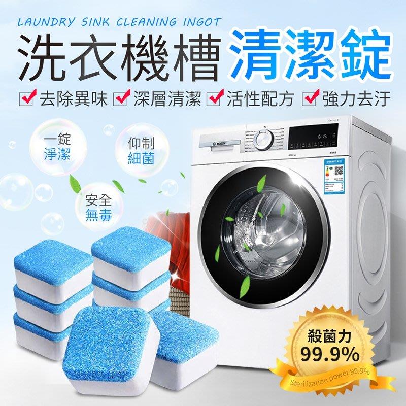 【發泡式清潔!還你乾淨洗衣機】洗衣槽清潔錠 洗衣機清潔劑 洗衣槽清潔劑 洗衣機清潔錠 發泡錠 清潔錠