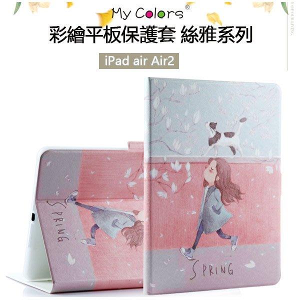 彩繪皮套 蘋果 iPad Air 2 保護套 智能休眠 iPad 5 6 超薄 卡通 絲雅系列 平板皮套 全包 軟殼
