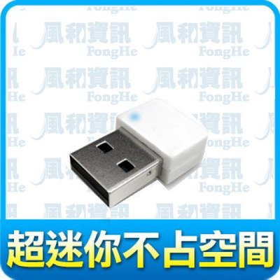 TOTO-LINK N150USM 150Mbps 極致迷你USB無線網卡(白)【風和網通】