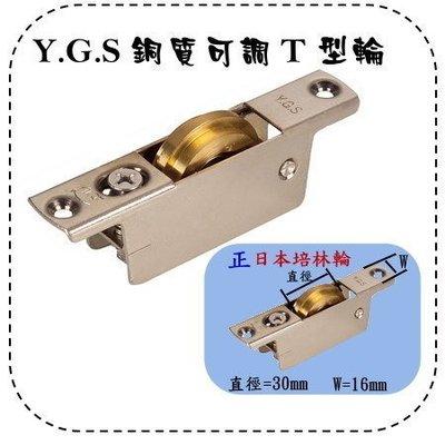 Y.G.S~拉摺門五金系列~Y.G.S銅質T型可調輪(日製培林、耐重、質優)(2只之價格) (含稅)