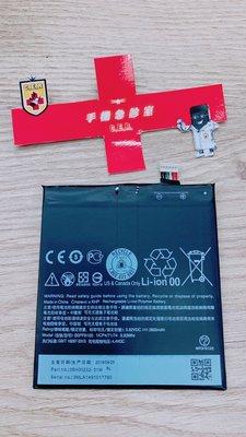 手機急診室 HTC D820 D826 電池 耗電 無法開機 無法充電 電池膨脹 現場維修